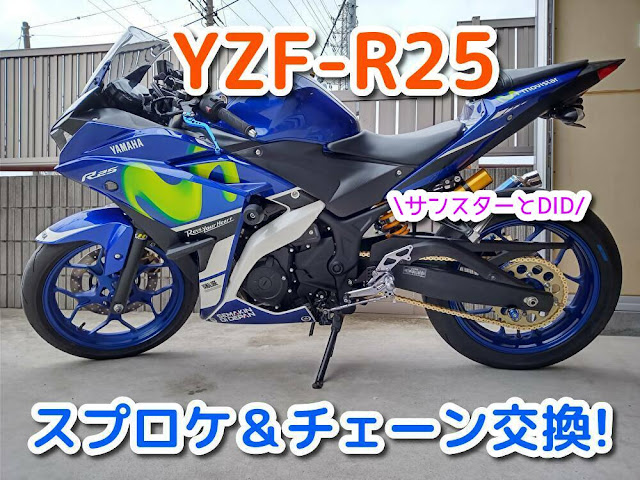 YZF-R25 チェーン スプロケット サンスター DID