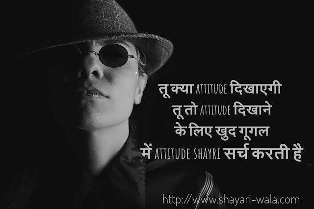 Attitude shayari , Hindi attitude shayari