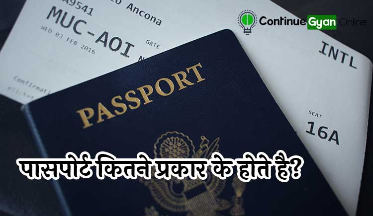 Types of Passport in India in Hindi