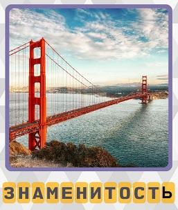 длинный знаменитый мост над рекой красного цвета