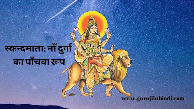 स्कन्दमाता: माँ दुर्गा का पाँचवा रूप