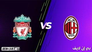 مشاهدة مباراة ليفربول وميلان بث مباشر اليوم بتاريخ 15-09-2021 في دوري أبطال أوروبا