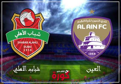 مشاهدة مباراة العين وشباب أهلي دبي بث مباشر اليوم
