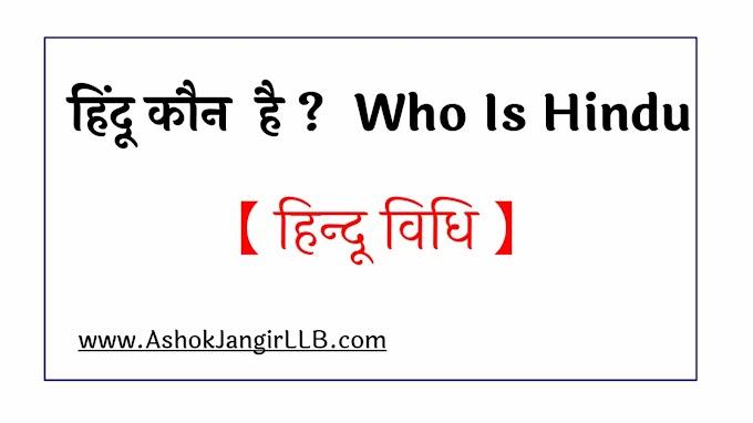 हिंदू विधि में हिंदू कौन है  - Hindu Law Is Who Is Hindu
