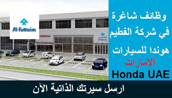 أحدث الوظائف الشاغرة في شركة الفطيم هوندا للسيارات في الإمارات - ديسمبر 2018
