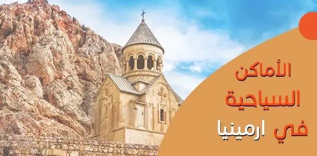 أفضل 5 اماكن السياحية في ارمينيا