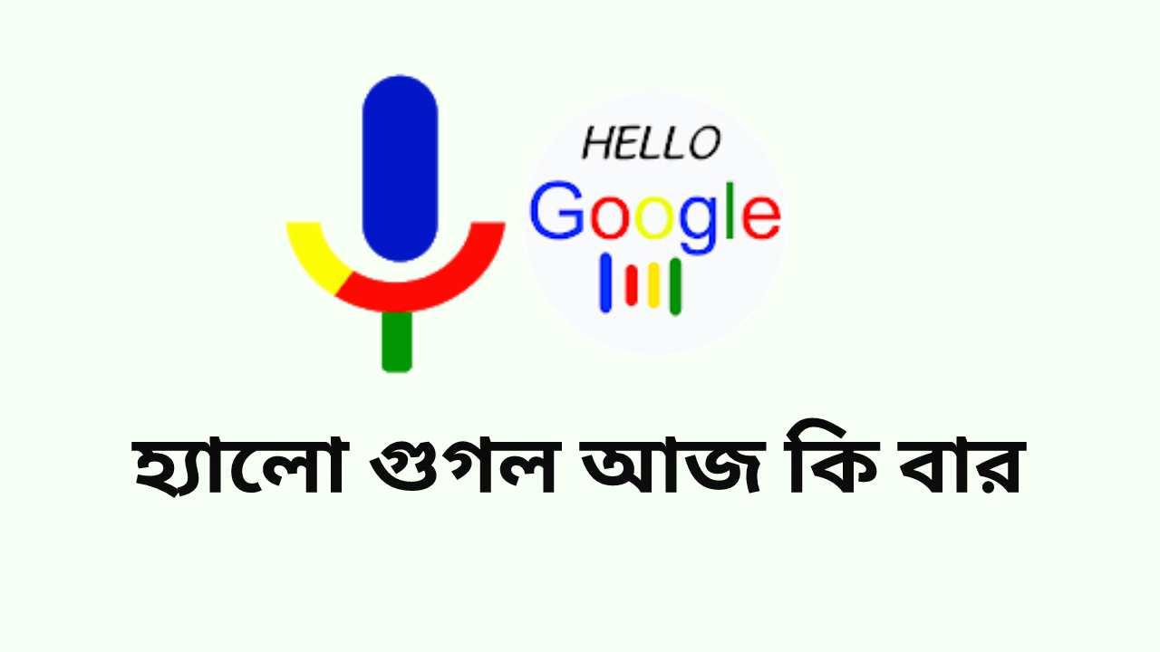 গুগল আজকে কি বার | হ্যালো গুগল আজ কি বার