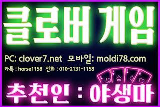 바둑이게임, 클로버게임, 추천인야생마 010-2131-1158, 바둑이게임, 체리게임