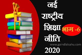 नई राष्ट्रीय शिक्षा नीति 2020 को लागू करने में चुनौतियां और निष्कर्ष | सम्पूर्ण जानकारी पीडीएफ के साथ