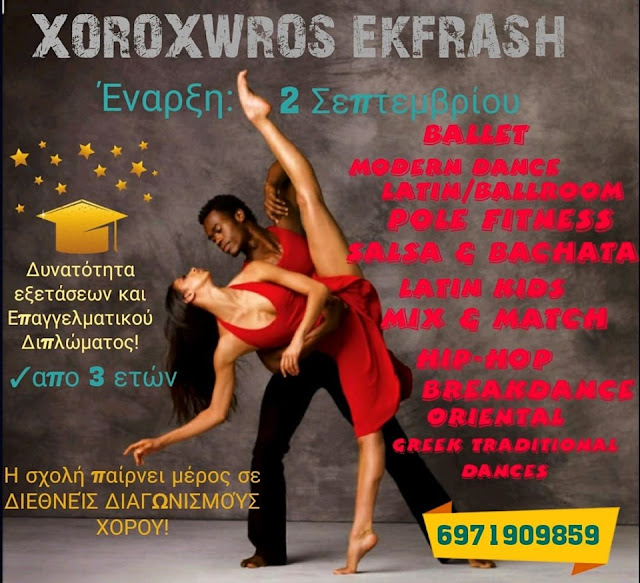 Πρέβεζα: Χοροχώρος Έκφραση, έναρξη τμημάτων Δευτέρα 2/9