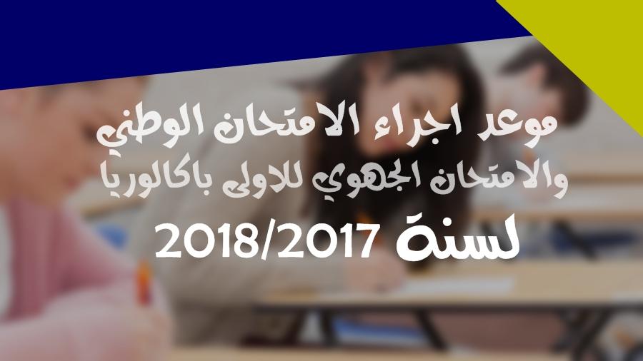 مواعيد الامتحانات لسنة الدراسية 2017/2018