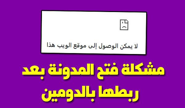 حل مشكلة فتح المدونة بعد ربطها بدومين مدفوع