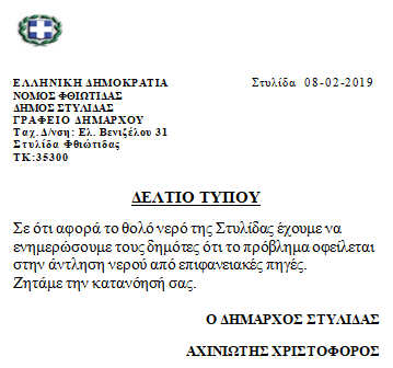 ΔΕΛΤΙΟ ΤΥΠΟΥ ΣΧΕΤΙΚΑ ΜΕ ΤΟ ΘΟΛΟ ΝΕΡΟ