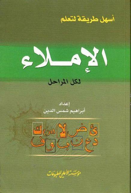 كتاب أسهل طريقة لتعلم ، الإملاء ، لكل المراحل