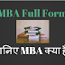 MBA Full Form - Master of Business Administration