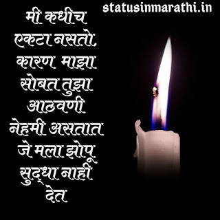 Sad Status In Marathi Images