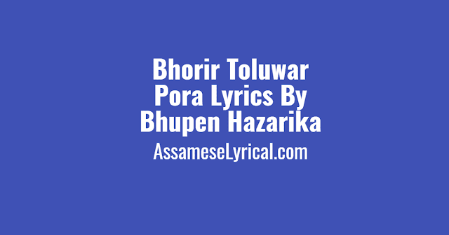 Bhorir Toluwar Pora Lyrics