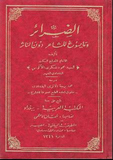 الضرائر وما يسوغ للشاعر دون الناثر - محمود شكري الآلوسي