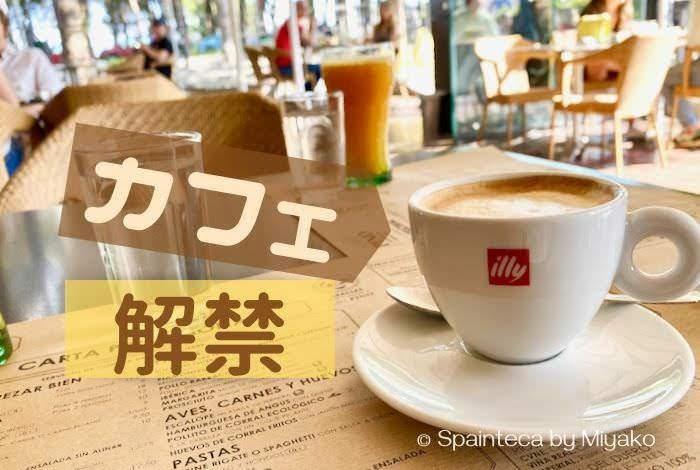 新型コロナ対策で規制緩和されたマドリードのテラスでのカフェの様子