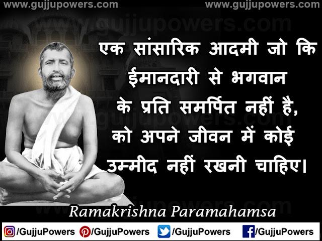ram krishna paramhans image