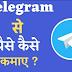 Telegram Se Earning Kaise Kare 2021 tips