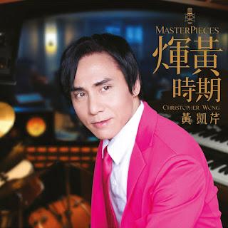 [Album] 煇黃時期 Master Pieces - 黃凱芹 Christopher Wong