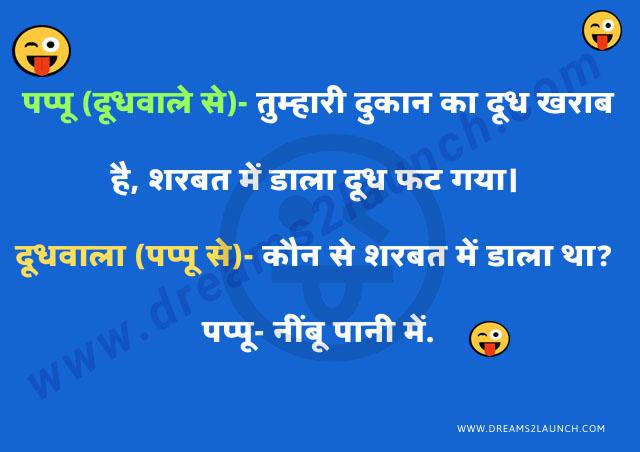 pappu hindi jokes