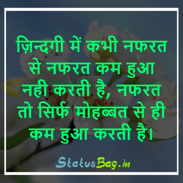 Status For Real Life In Hindi