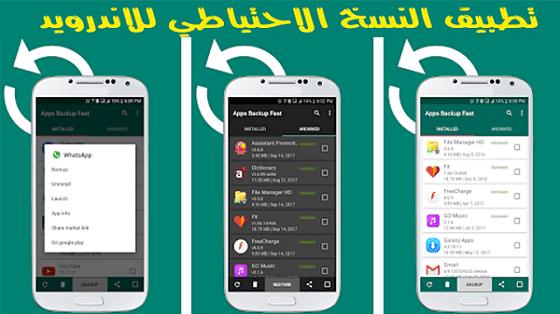 تحميل تطبيق Apps Backup لعمل نسخة احتياطية لهاتف الاندرويد مجانا