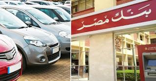 لأول مرة بدون مقدّم.. بنك مصر يتيح تقسيط السيارات للموظفين وأصحاب المهن الحرة.. والسداد على 10 سنوات