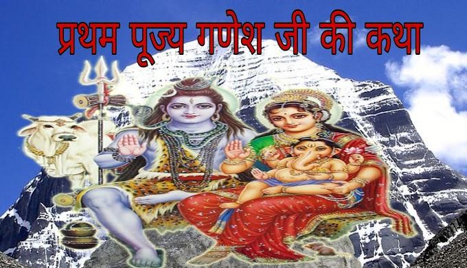 गणेशजी की  कथा  | Ganesh ji  Shresthta Kahani -
