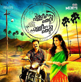Valliyum Thetti Pulliyum Thetti (2016) 390MB 480p Movie Hindi Dubbed