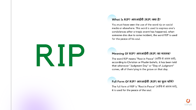 What Does Mean Rip, RIP Ka Kya Matlab Hota Hai, रिप का क्या मतलब होता है