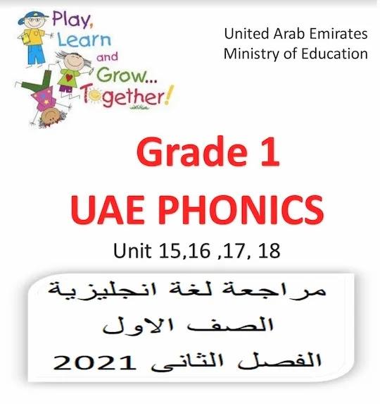 مراجعة لغة انجليزية الصف الاول الفصل الثانى 2021