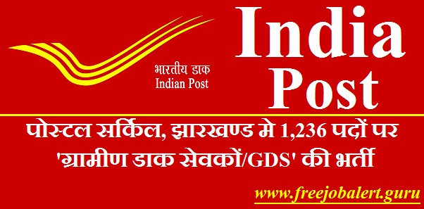 Jharkhand Circle, Postal Circle, India Post Recruitment, India Post, 10th, GDS, Gramin Dak Sevak, freejobalert, Latest Jobs, Hot Jobs, jharkhand circle logo