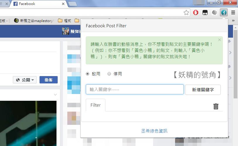 3 - FB動態殺手 - 幫你過濾 Facebook 上不想看的動態貼文!