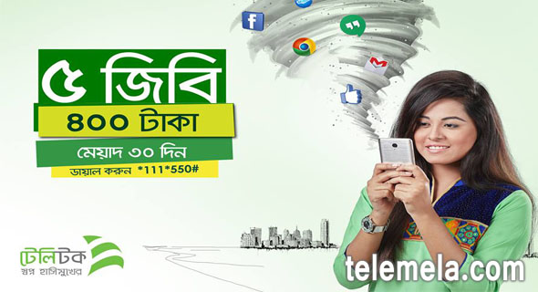 teletalk 5gb internet 400tk