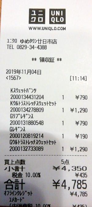 ユニクロ ゆめタウン廿日市店 2019/11/4 のレシート