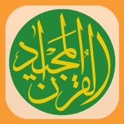 تطبيق القرآن المجيد