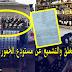رفع الغلق والتشميع عن مستودع الخمور بالشلف