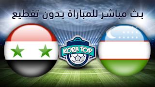موعد مباراة سوريا و اوزبكستان بث مباشر بتاريخ 11-6-2019 مباراة ودية
