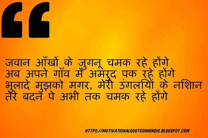 rahat indhori shayari  in hindi for status