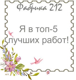 https://fabrika212.blogspot.ru/2016/12/4.html?showComment=1482401094987#c5644859285721511391