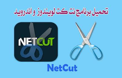 تحميل-برنامج-نت-كت-netcut-لويندوز-و-اندرويد