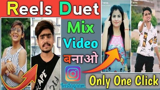 Instagram Reels Duet Video Kaise Banaye