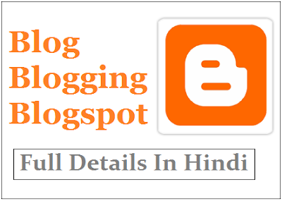 Blog Blogger Blogging Blogspot Ki Full Details Hindi Me