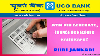 UCO Bank ATM pin generate, Change or Recover kaise kare