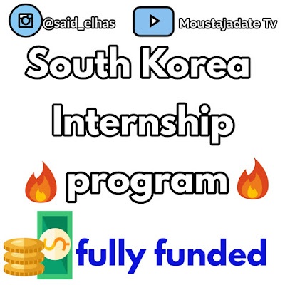 برنامج تدريب كوريا الجنوبية 2021 | ممول بالكامل
