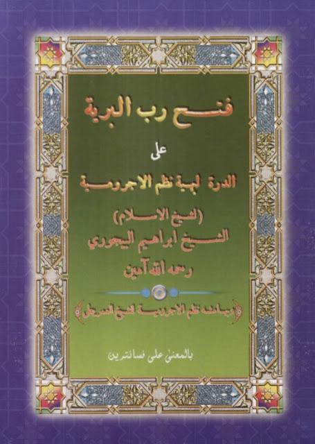 pdf download kitab kuning pdf fathu rabbil bariyyah makna pesantren