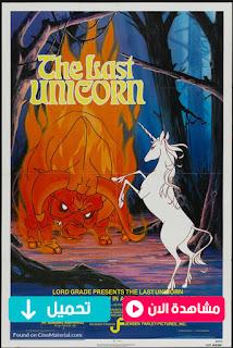 مشاهدة وتحميل فيلم يونيكورن وحيدة القرن الاخيرة The Last Unicorn 1982 مترجم عربي